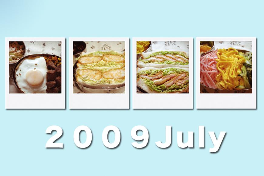 過去の弁当02「振り返る2009年7月」