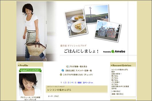 藤井恵オフィシャルブログごはんにしましょ!