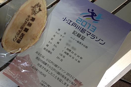 小江戸川越マラソン記録賞