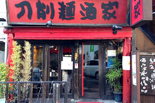 浦和刀削麺外観