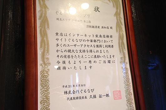 浦和刀削麺ぐるなび表彰
