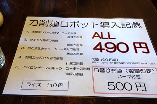 刀削麺メニューALL490円