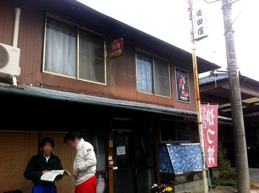小鹿野町安田屋