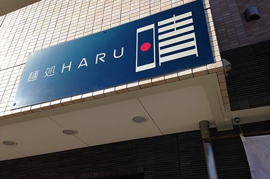 麺処HARU晴看板
