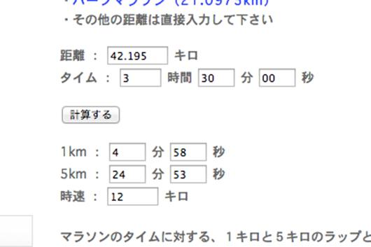 マラソン時速・ペース計算ツール