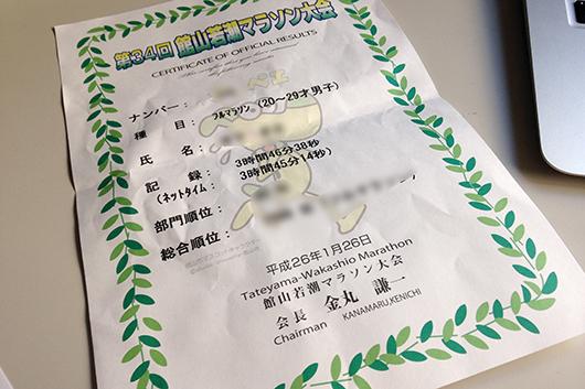 Tateyamawakasiokeka