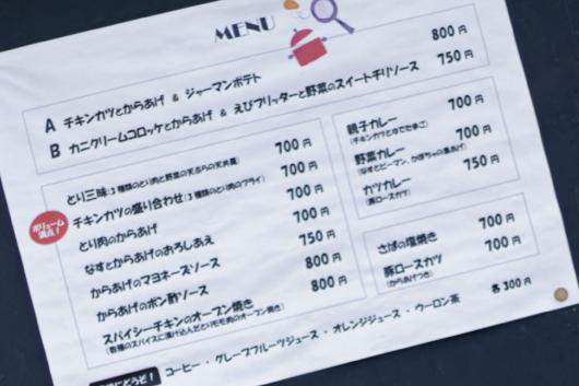 浦和ちきん亭のメニュー