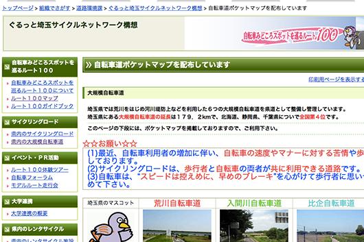 埼玉県庁ホームページサイクルマップ