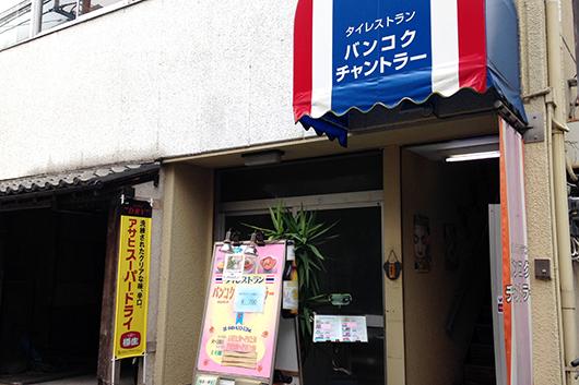 浦和タイ料理バンコクチャントラーお店