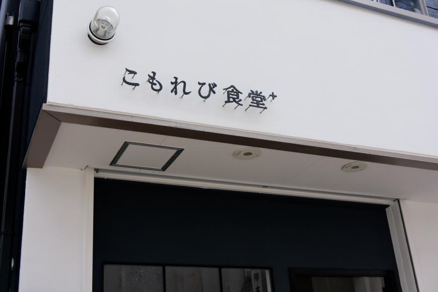 [新店情報] からだにいいは、おいしい「こもれび食堂+」 @浦和