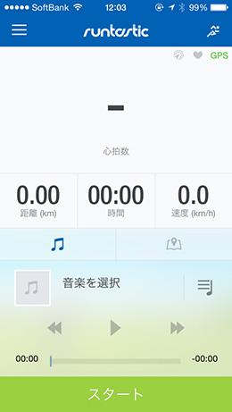 Iphone runtastic cap01