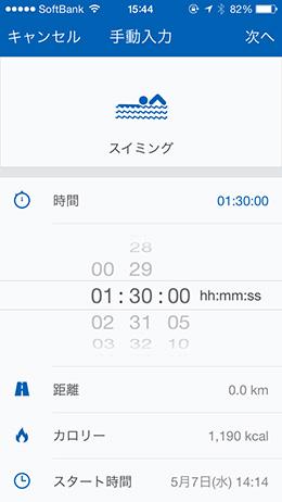 Iphone runtastic cap05