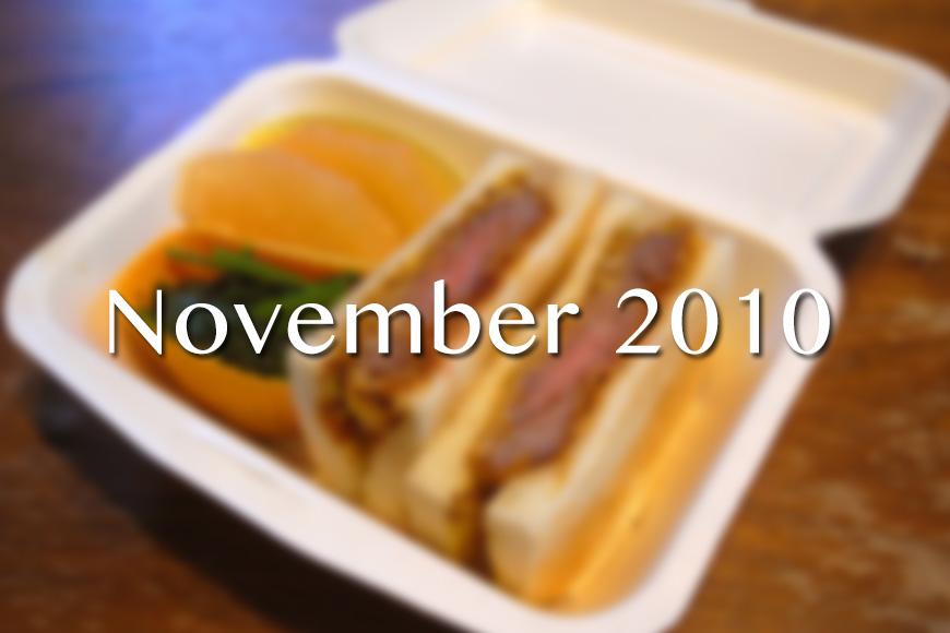 過去の弁当18「振り返る2010年11月」