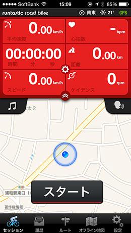 Roadbikepro iphone cap01