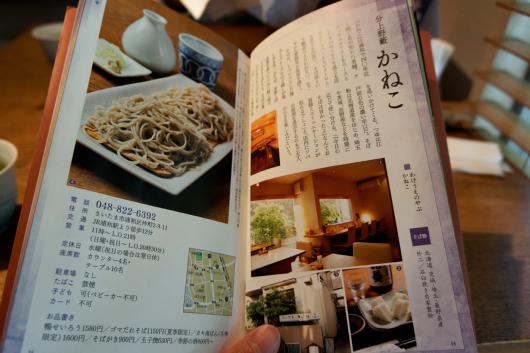 新・埼玉のうまい蕎麦64選