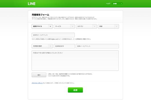 LINE問題報告フォーム