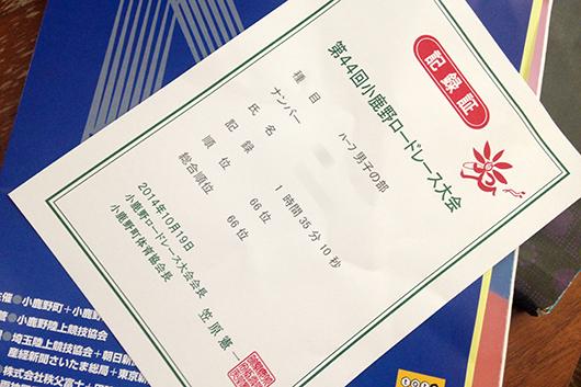 小鹿野ハーフマラソン記録2014